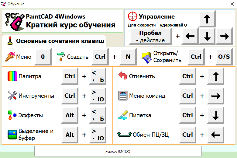 Пиксель арт редактор paintcad для android/j2me/windows x86